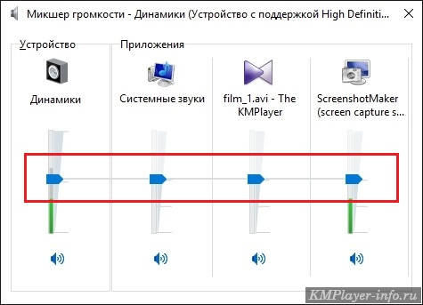 Восстанавливаем звук в KMPlayer