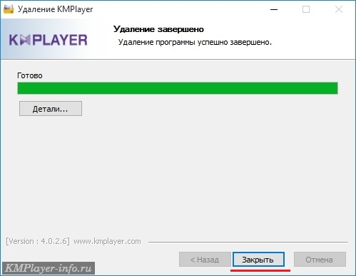 Удаление KMPlayer